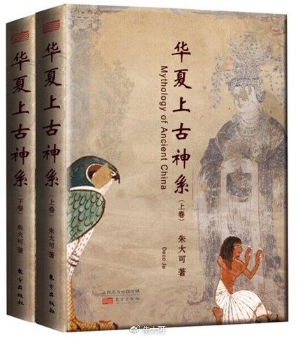 朱大可:尭舜鲧禹——中国上古四大天王(下)