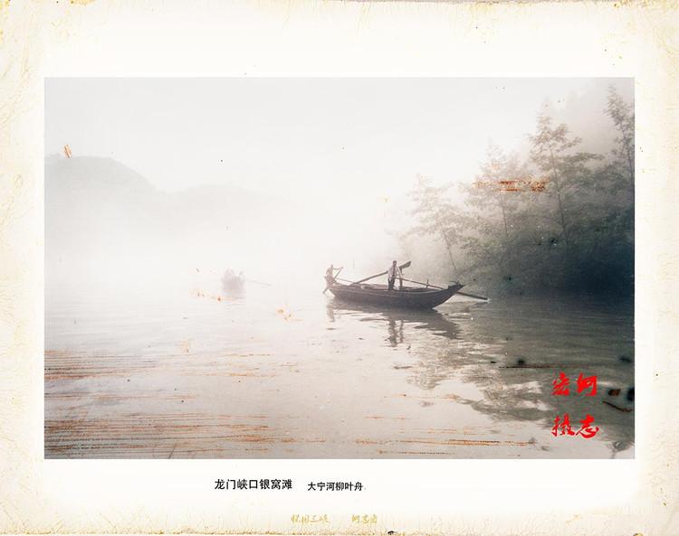 怀念小三峡的柳叶舟