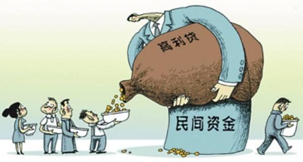 怎么又是高利贷?
