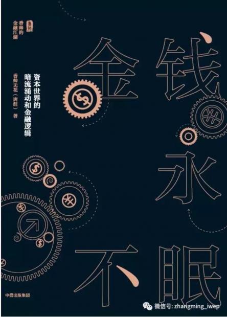 相遇于金融江湖——戏评香帅新作《金钱永不眠》