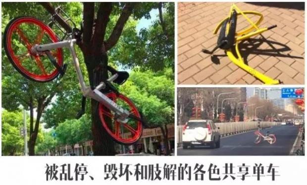 共享单车可能是一个冷笑话