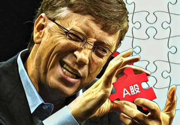 比尔·盖茨A股版图曝光:持股11家公司 名单在这里