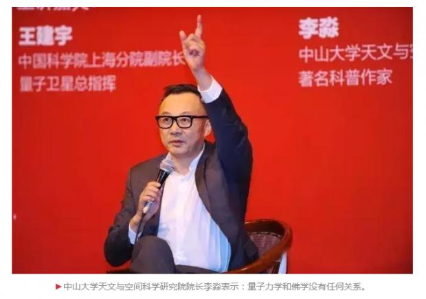 中国式科研决策机制有何优势?王建宇、李淼怎么说
