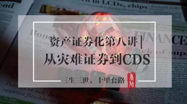 从灾难证券到CDS——三生三世,十里套路