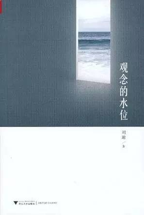 刘瑜《观念的水位》|微思客读书会第三期 · 招募