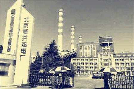 谢谢你,再见——北京煤电小史