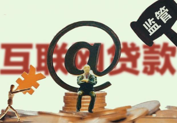 监管集中整顿阶段收官 网贷累计交易量突破4万亿