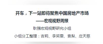 开车,下一站即将聚焦中国房地产市场