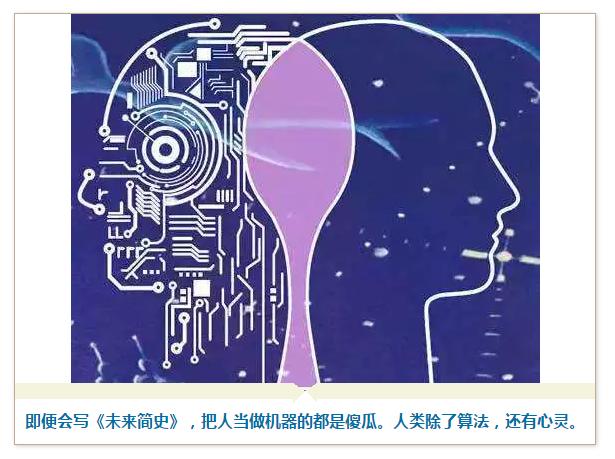 即便会写《未来简史》,把人当机器的都是傻瓜