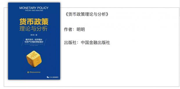 荐书|《货币政策理论与分析》