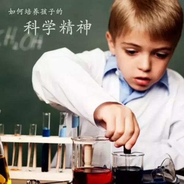 杨樾:如何培养孩子的科学精神?