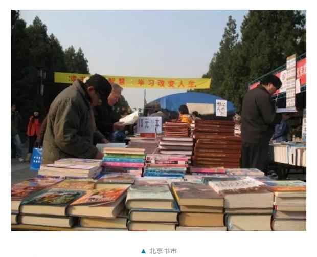 北京书市的变迁,就是一部古典生活消亡史