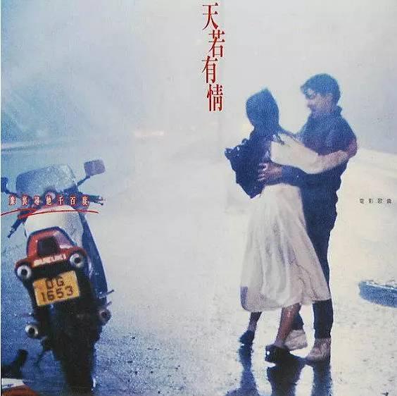 《天若有情》:都说青春无悔包括所有的爱恋