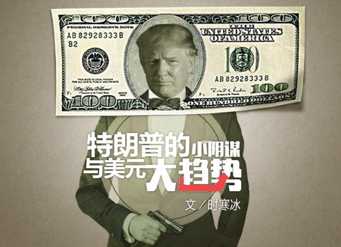 特朗普的小阴谋与美元大趋势