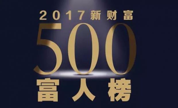 2017中国富豪榜揭秘