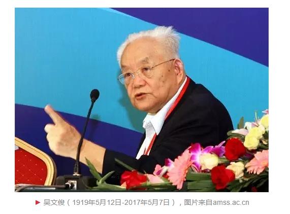 """吴文俊自述学术人生:""""你打你的,我打我的"""""""