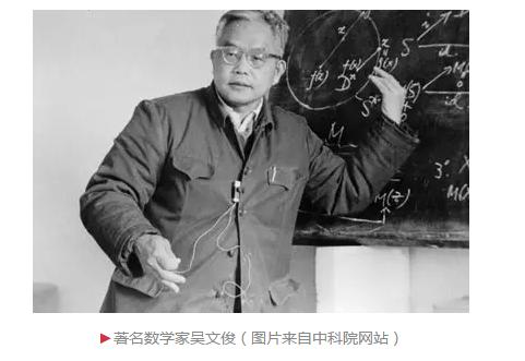 """吴文俊先生为什么说""""数学是笨人学的""""?"""