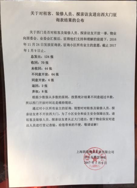 佘山东郡:一扇歧视的门,租客及闲杂人等不得通行