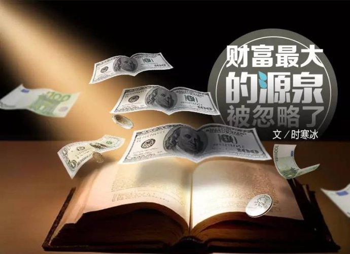 时寒冰:钱在钱外——财富最大的源泉