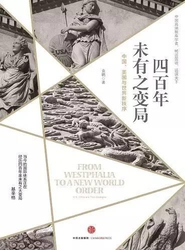 主导者还是顺应者——未来国际秩序中的中国角色