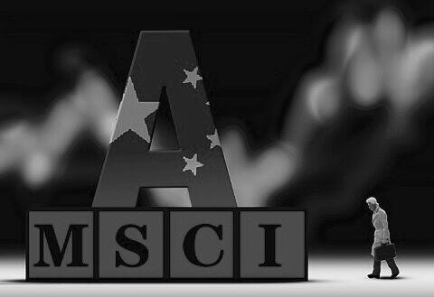 三度被拒,终被纳入MSCI!A股的机遇和挑战