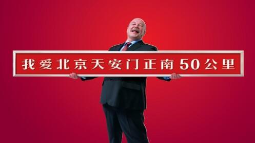 涨跌轮回!环京固安房价是中国楼市的隐喻