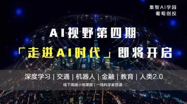 AI视野第四期——走进AI时代全面开启