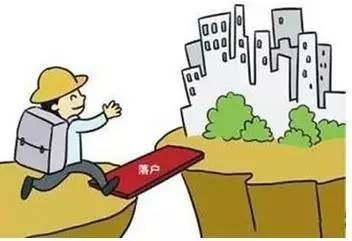 人才争夺战倒逼 二三线城市户口和房价脱钩