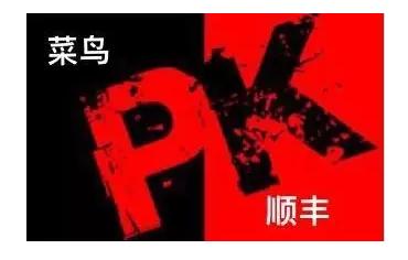 菜鸟怒怼顺丰 彷佛当年3Q大战二选一