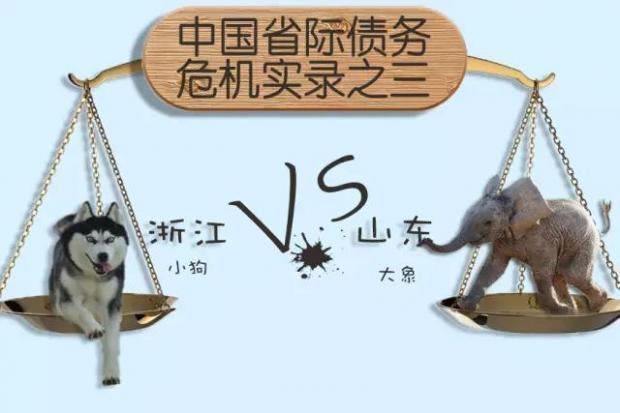 中国省际债务危机实录之三|浙江小狗VS山东大象