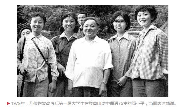 1977年,邓小平如何决策恢复高考