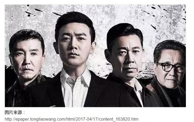 """""""沙瑞金""""效应:中国反腐败行动的正式和非正式权力"""