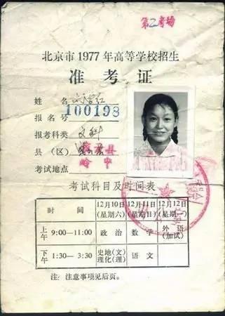1977年高考生口述: 我爸说卖米也要供我上大学