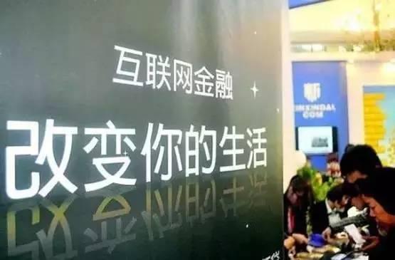 互联网金融是天使抑或魔鬼,为何独盛于中国?