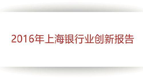 上海银监局:互联网促进普惠金融 沪移动设备交易突破150亿笔
