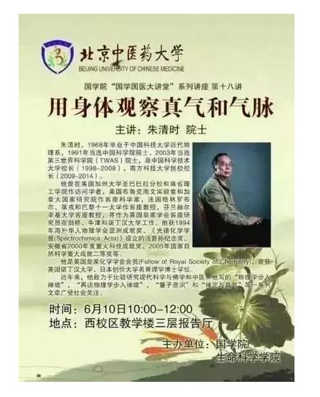 张双南:科学和宗教、伪科学的区别