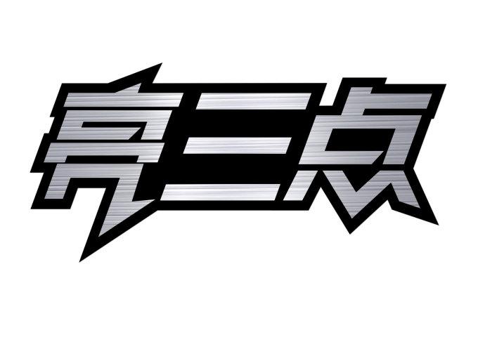 刘兴亮犀利推出新视频节目《亮三点》