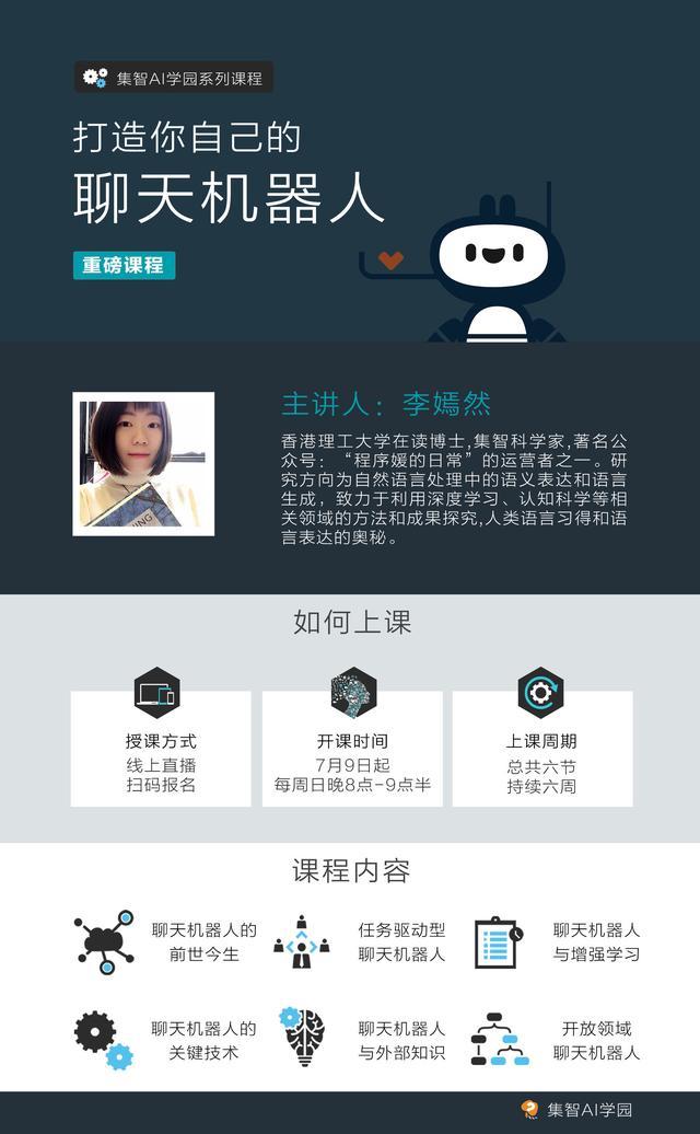 你的免费GPU计算平台-Floyd使用教程(下)|集智AI学园