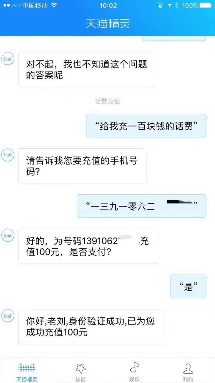 刘兴亮|智能音箱热