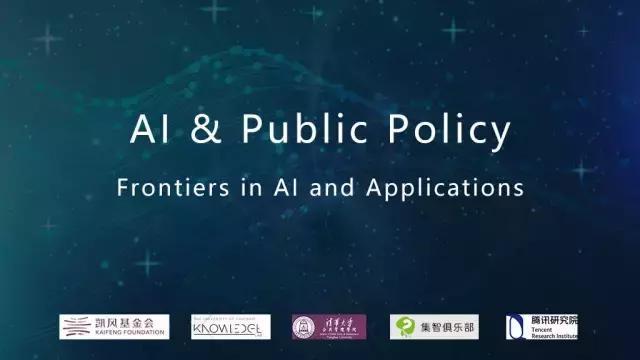 集智AI&Policy研讨会:中国科学家国际地位上升