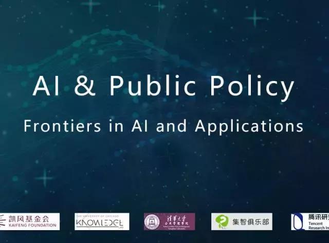 集智AI&Policy研讨会第二日:当复杂系统遇见深度学习