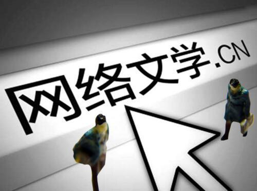 """阅文年收入占中国网络文学市场""""半壁江山"""",它凭什么?"""