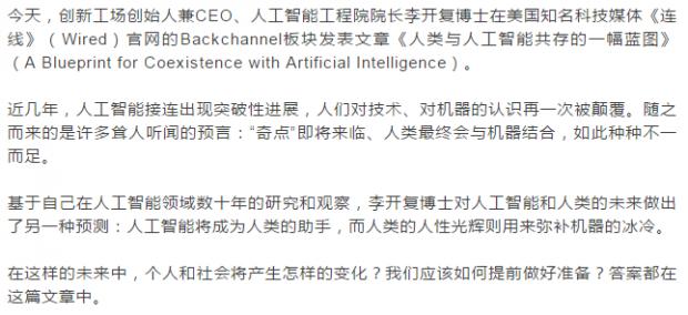 人类与人工智能共存的一幅蓝图