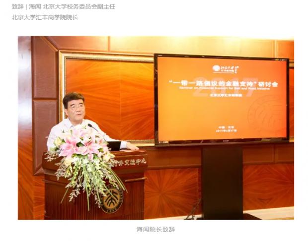 """【会议简报】""""一带一路倡议的金融支持""""研讨会(上)"""