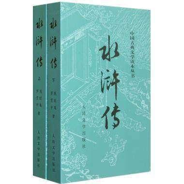 《水浒传》是一部怎样的书?