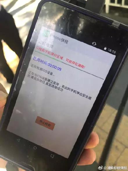 警察检查你的手机,如果发生在美国