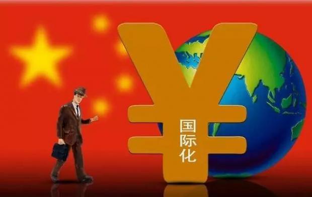 如何稳步推动人民币国际化