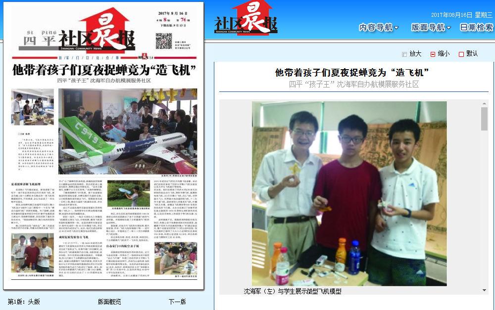 社区公益事迹受社区晨报头版报道
