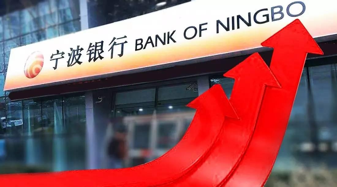 宁波银行资产质量企稳背后:江浙地区企业还款意愿加强