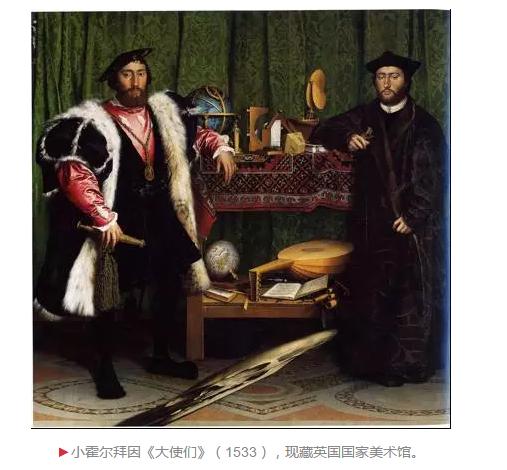 《大使们》及其幕后的三国演义|左图右史